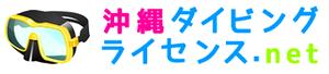 沖縄ダイビングライセンス.net